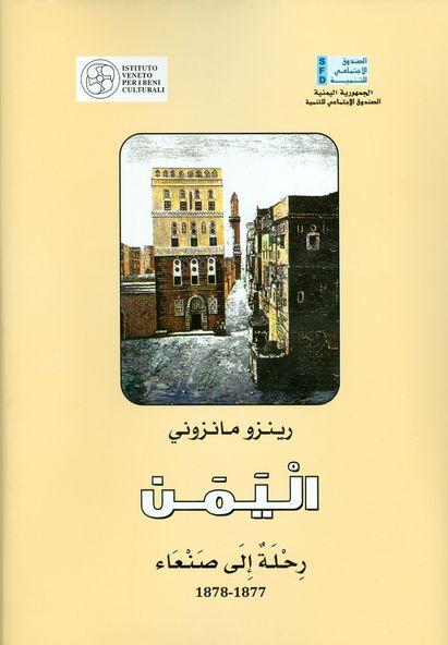 كتاب رحلة الى صنعاء 1878-1877 لمانزوني