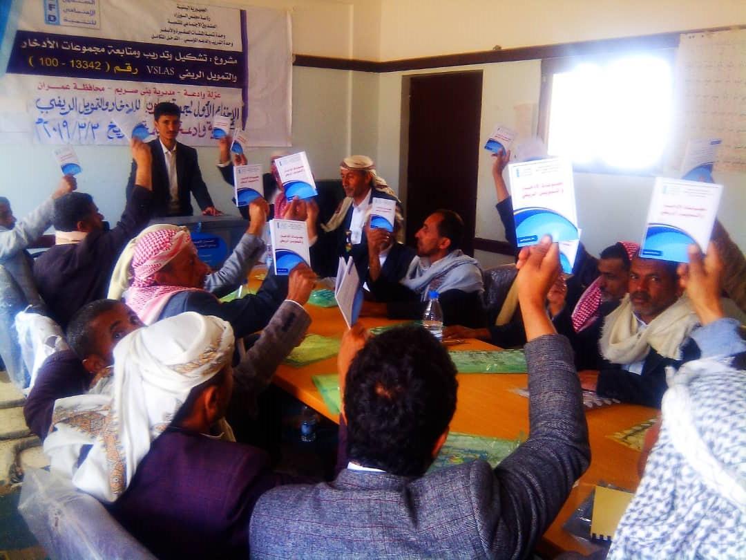 مجموعات الادخار والتمويل الريفي VSLAs حل اقتصادي للريف