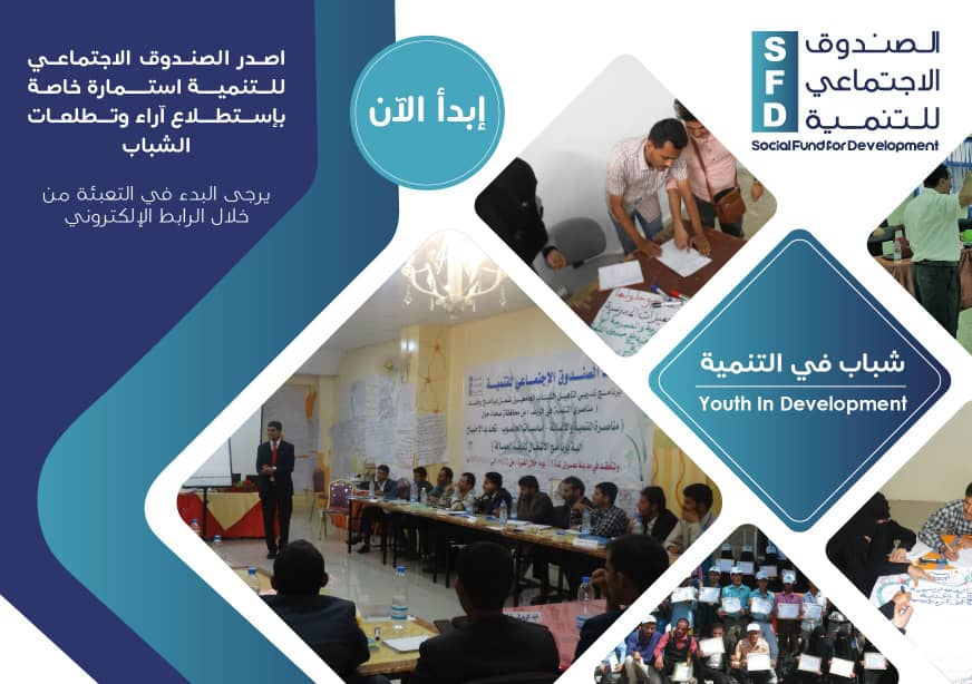 Cast your opinion on SFD youth program
